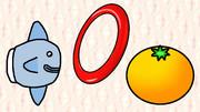 マンボウ、リング、オレンジ