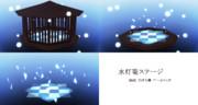 水灯篭ステージ