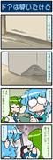 がんばれ小傘さん 2033