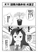 KY(空気の読める)大淀2