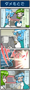 がんばれ小傘さん 2034