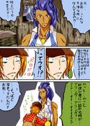 3つの里漫画1