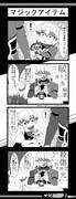 マ×2理沙!34話(リメイク)