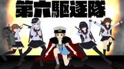 【MMD艦これ】第六駆逐隊【満艦飾艦隊】