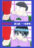 【おそ松さん】カラ松を少女漫画風に描いてみた