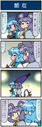がんばれ小傘さん 2035