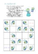 【東方妖々遊戯】ドールズメイズ【連動企画】