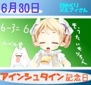 今日はアインシュタイン記念日の日6/30【日めくりメルフィさん】