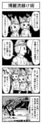 東方よンコマ_48
