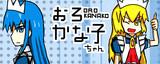【Web漫画連載】おろかな子ちゃん14話その2