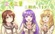 三者三葉 アニメ2期待ってます!