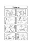 脇下一族列伝 うめ香爆誕!