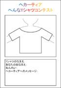 ヘカーティア へんなTシャツコンテスト(応募用紙)
