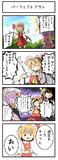 超はっちゃらけ東方四コマ漫画「パーフェクトフラン」