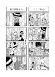チルノCHANCE!(2/3)