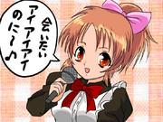 ラブデス!?ナナ歌えますよ、ええ!