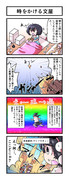 【東方】時をかける文屋【4コマ】