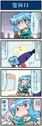 がんばれ小傘さん 2040