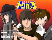 【大予想】アニメ艦隊これくしょん第二期『駆逐艦娘トクガッタ』
