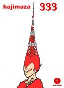 ベジータワー