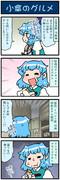 がんばれ小傘さん 2042