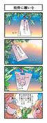 【白猫】短冊に願いを【4コマ】