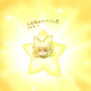 \お星様はキラキラじゃ!/
