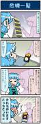がんばれ小傘さん 2043
