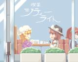 昭和5、60年代の喫茶店秘封倶楽部