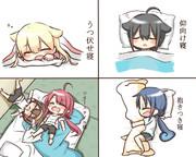 白露型の寝相