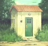 声ある小屋
