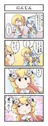 【白猫】にんじん【4コマ】