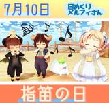 今日は指笛の日7/10【日めくりメルフィさん】
