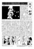 文々。新聞 第128号(からすふぁくとりー)
