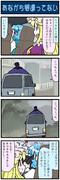 がんばれ小傘さん 2046