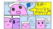 コモ漫画第1話「愛しのアイドルベーリーズちゃん」