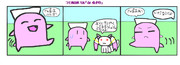 コモ漫画第3話「白い生き物」