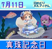 今日は真珠記念日7/11【日めくりメルフィさん】