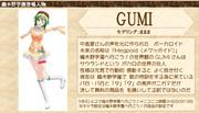 【登場人物紹介】GUMI【#47】