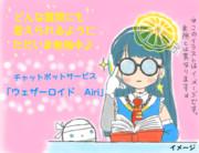 チャットボットのアイリちゃん、ただいま勉強中♪
