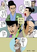 Sanada Maru 第27回 不信②