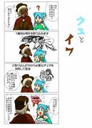 ツイッターで描いてた4コマ~クユとイフ~