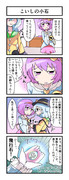 【東方】こいしの小石【4コマ】
