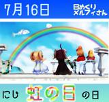 今日は虹の日7/16【日めくりメルフィさん】