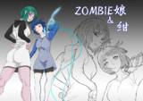 ゾンビ娘&紺