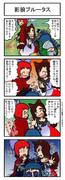 【東方手書き】東方手談24【囲碁】