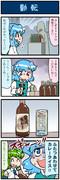 がんばれ小傘さん 2052