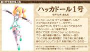 【登場人物紹介】ハッカドール1号【#50】