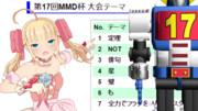 【第17回MMD杯】な・ん・で『17』才がテーマに無いわけ?【大森杏子】