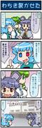 がんばれ小傘さん 2053